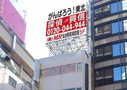 仙台駅前相談室